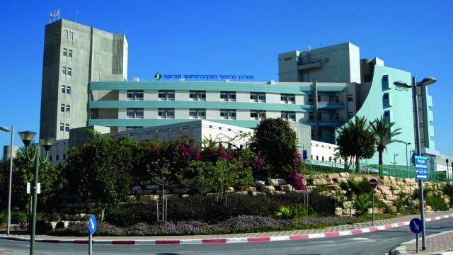 """המרכז הרפואי האוניברסיטאי סורוקה (צילום: יח""""צ)"""