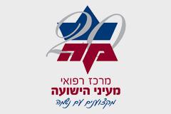 מרכז רפואי מעיני הישועה - לוגו