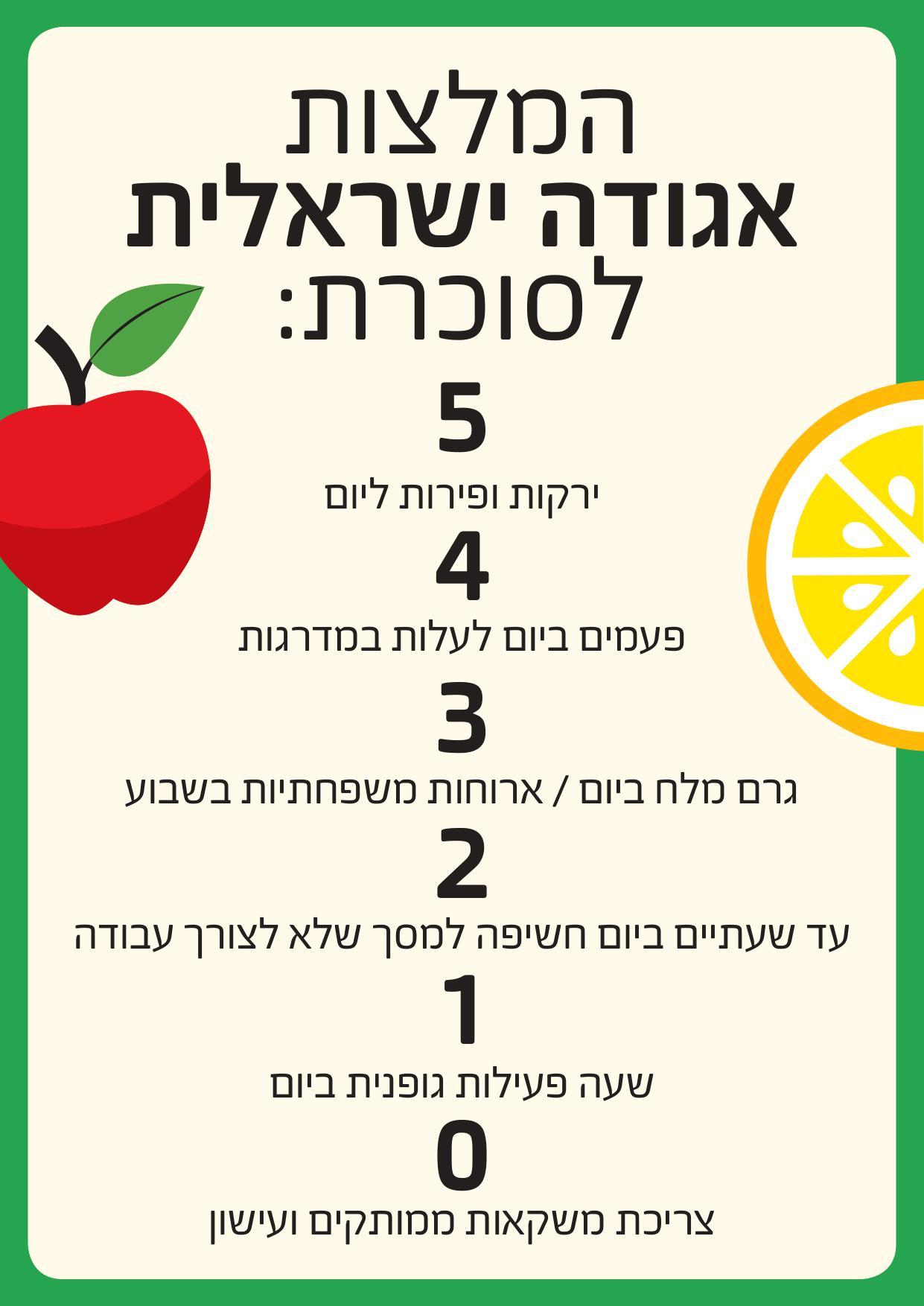המלצות הגודה הישראלית לסוכרת
